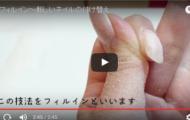 自爪を痛めないネイルの付替え技法フィルイン動画
